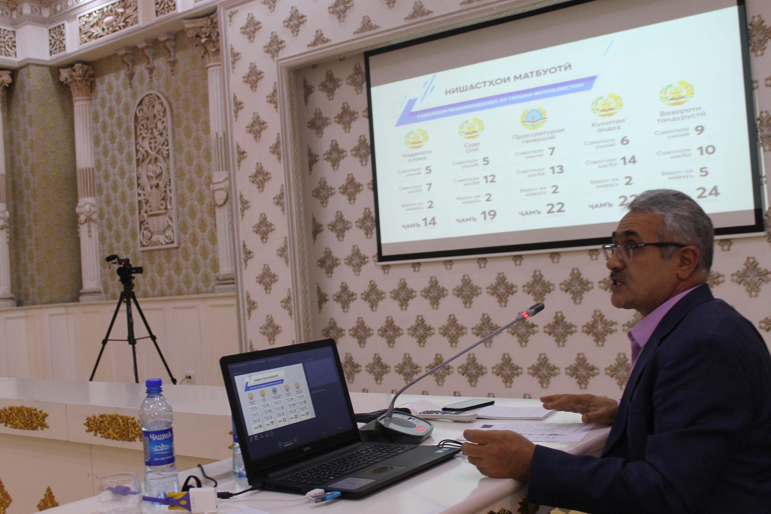 В Душанбе оценили деятельность руководителей пресс-служб